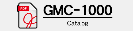 GMC-1000カタログ