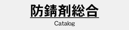 防錆剤総合カタログ