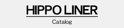 HIPPO LINERカタログ
