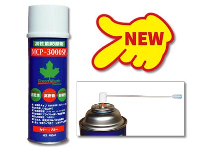 MCP-3000SP ライトブルー(青)