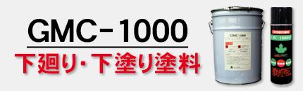 GMC-1000