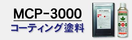 MCP-3000